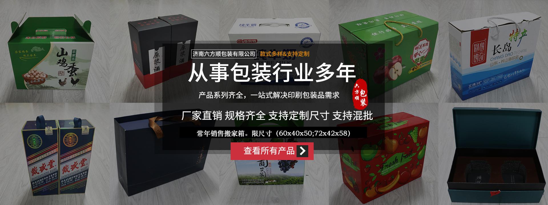 济南包装箱厂
